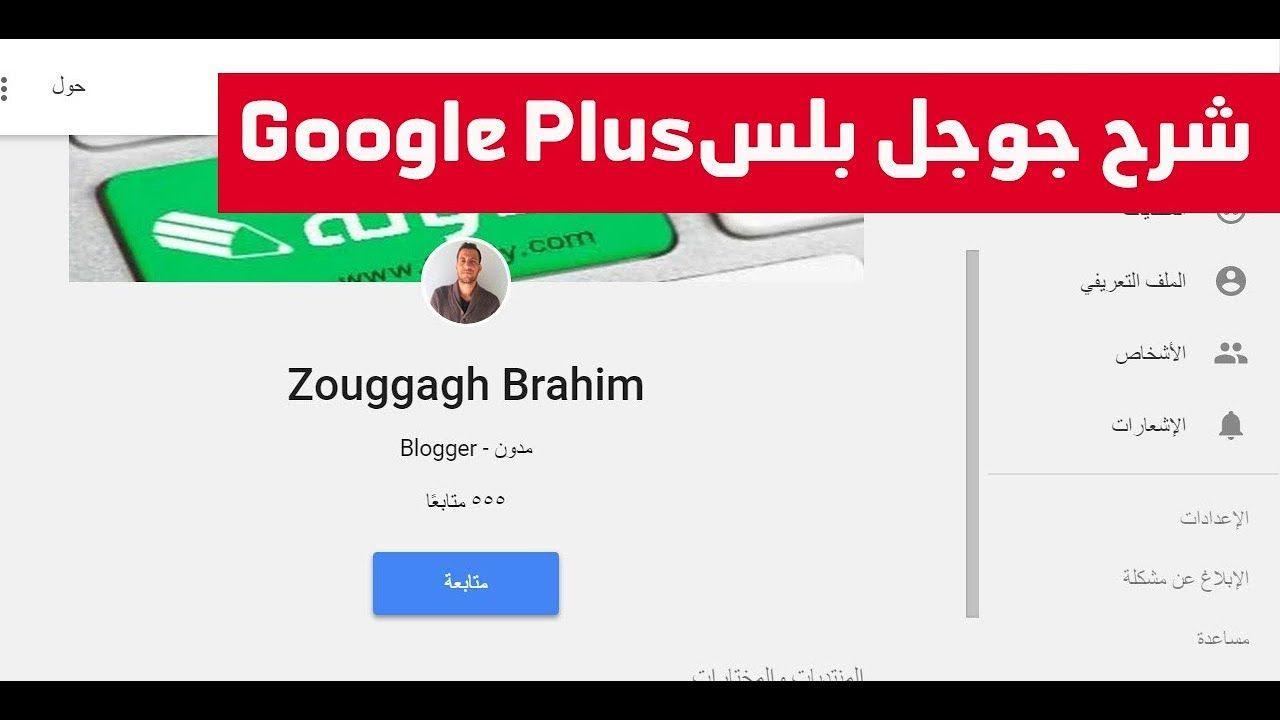 جوجل بلس Google Plus شرح طريقة استخدام جوجل بلاس انشاء وعمل حساب جديد تعديل الصفحة الشخصية اضافة الروابط Blogger