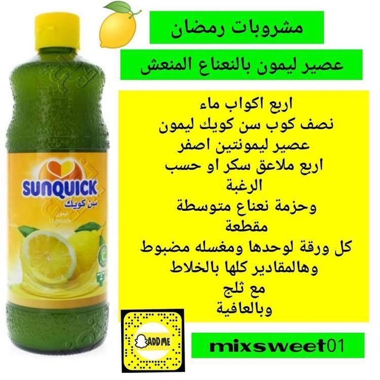 Pin By Soso On وصفات مشروبات ساخنة وباردة Arabic Food Food Snapchat Food