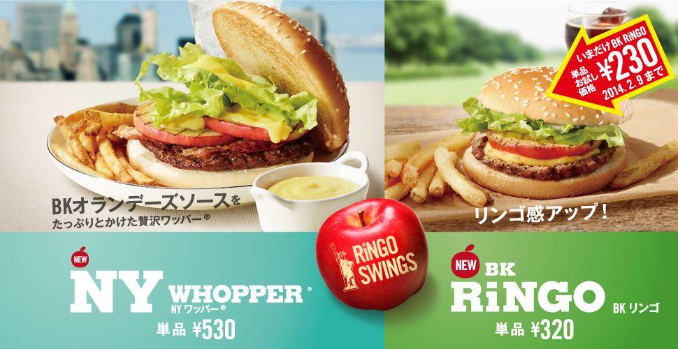 Burger King Japan Wants You To Eat Apples On Your Burger Food Burger Japan Food