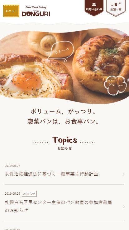 どんぐり|札幌の焼きたてパンの店 | デザインのこと - Web design gallery