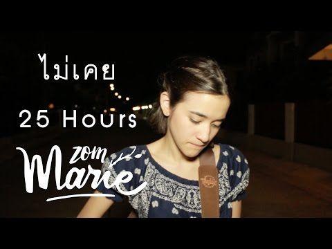 ไม่เคย - 25 Hours【Cover by zommarie】 - YouTube