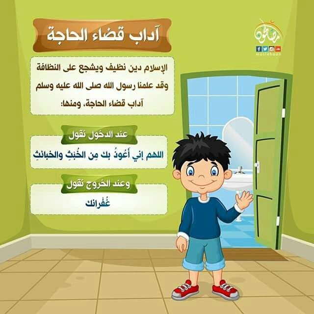 See This Instagram Photo By W S A Y L 399 Likes Arabic Kids Islam For Kids Kids Education