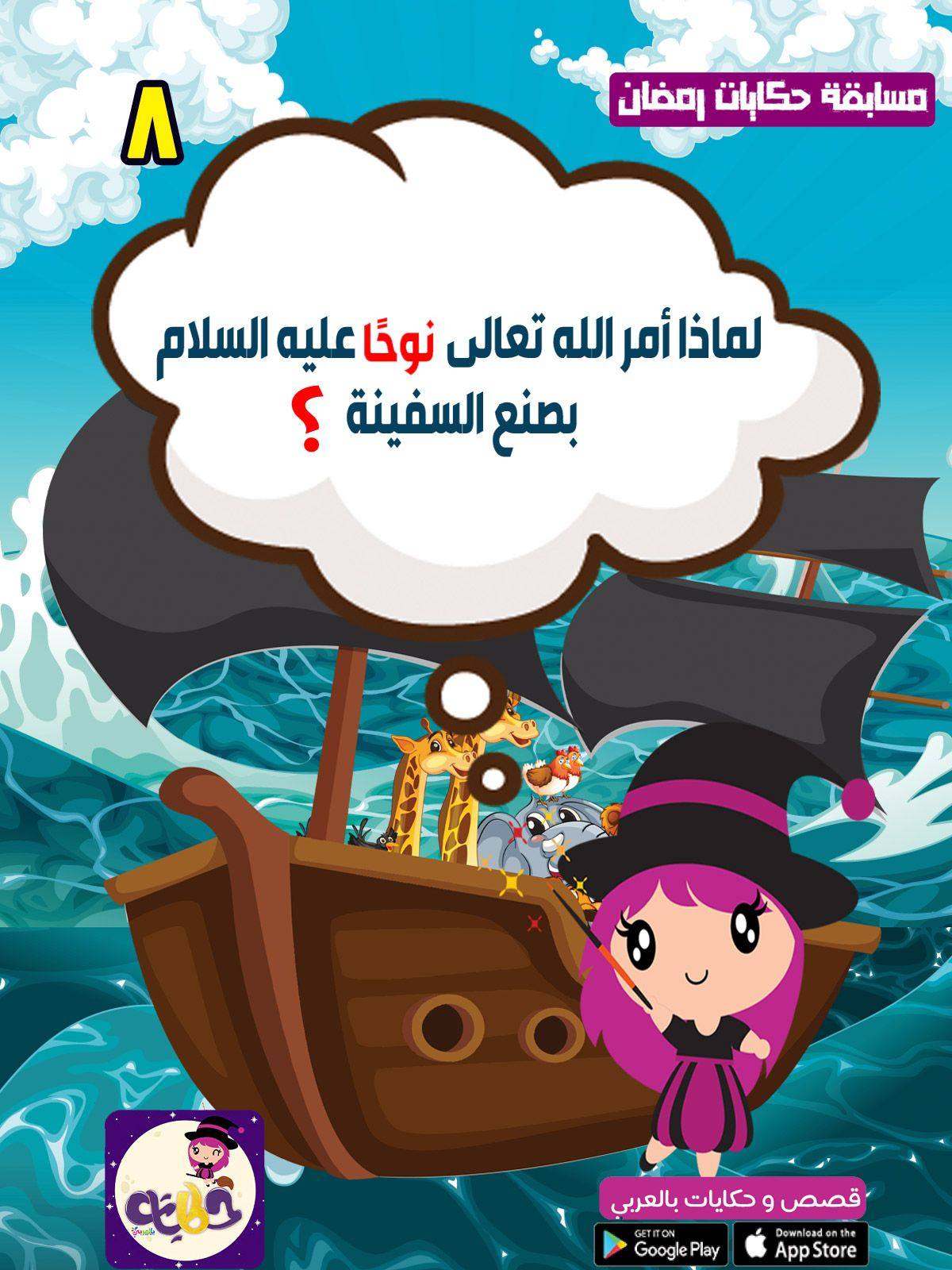 قصة سفينة نوح عليه السلام بالعربي نتعلم Download App Google Play Character