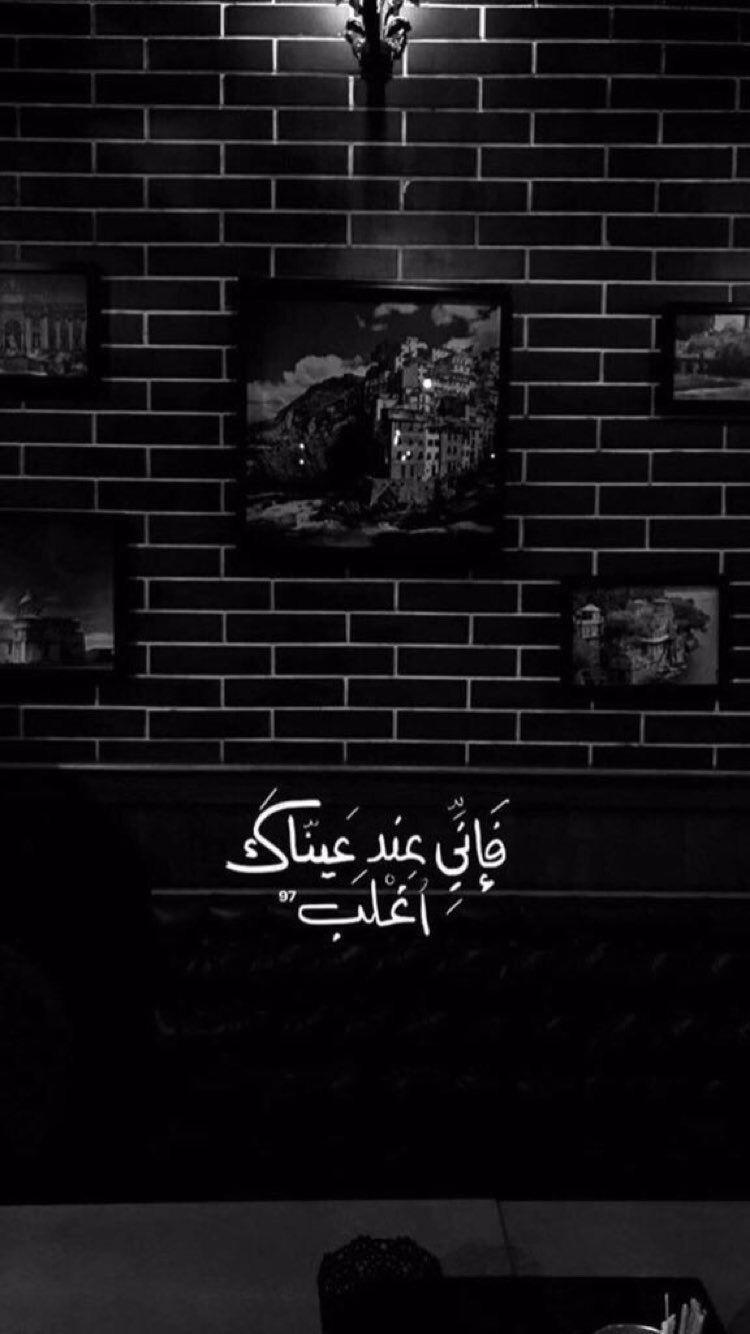 افتار صور صورة هيدر تمبلر تغريده خلفيه خلفيات Love Quotes Wallpaper Funny Arabic Quotes Cover Photo Quotes