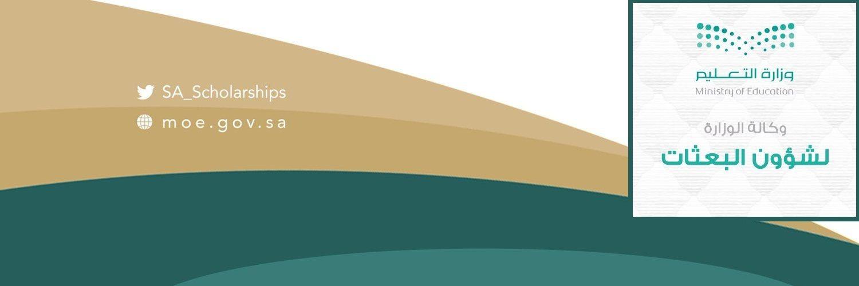 رابط نظام سفير 2 تسجيل دخول برنامج خادم الحرمين الشريفين للابتعاث الخارجي Scholarship Pie Chart Chart Scholarships