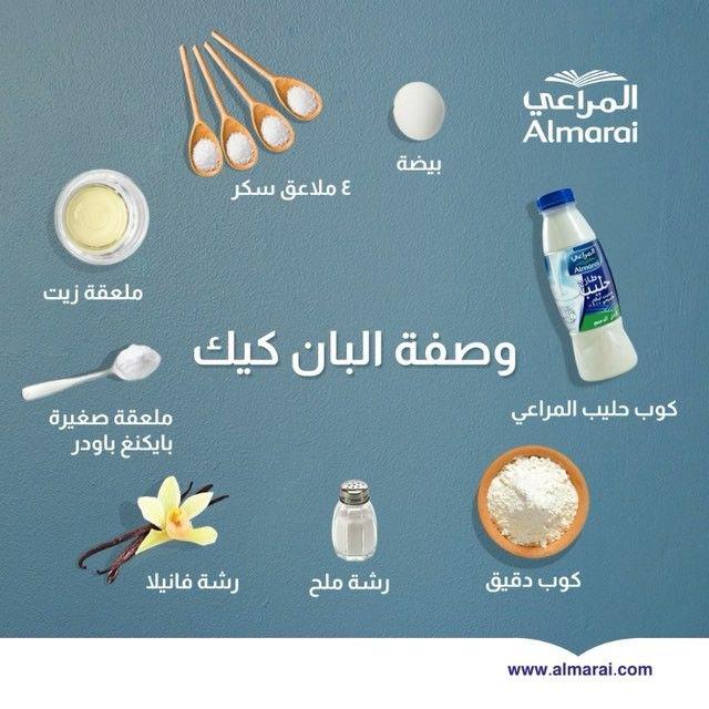 Almarai المراعي On Instagram وصفة البان كيك المراعي Coffee Drink Recipes Food Receipes Food Recipies