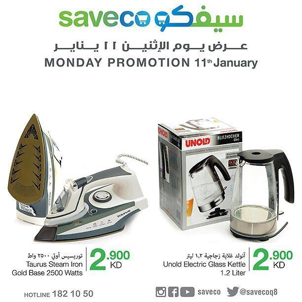 كل يوم اثنين هو يوم تحطيم الاسعار في #سيفكو Every Monday Is Shocking Prices Day In #Saveco
