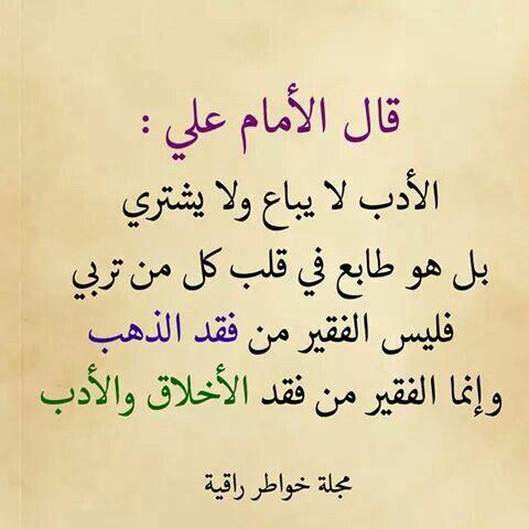 لمن يفقه الأدب فقط ما دون ذلك هم من الطبقة الدونية وجهنم ولئس المصير Islamic Quotes Wisdom Quotes Wise Quotes