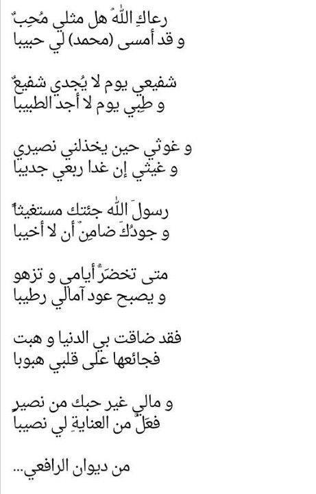 مصطفى صادق الرافعي Quran Quotes Arabic Quotes Quotes