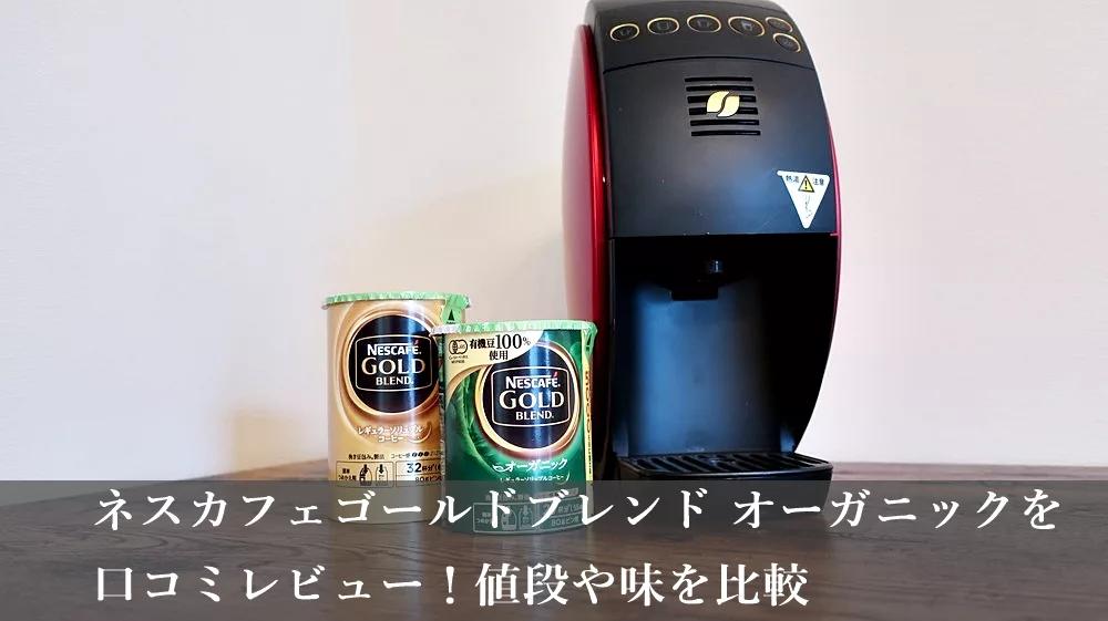 ネスカフェゴールドブレンド オーガニックを口コミレビュー 値段や味を比較 Coffee Ambassador コーヒーアンバサダー 2020 ネスカフェ ネスカフェ バリスタ オーガニック コーヒー
