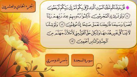 سورة السجدة كاملة بصوت الشيخ ياسر الدوسري