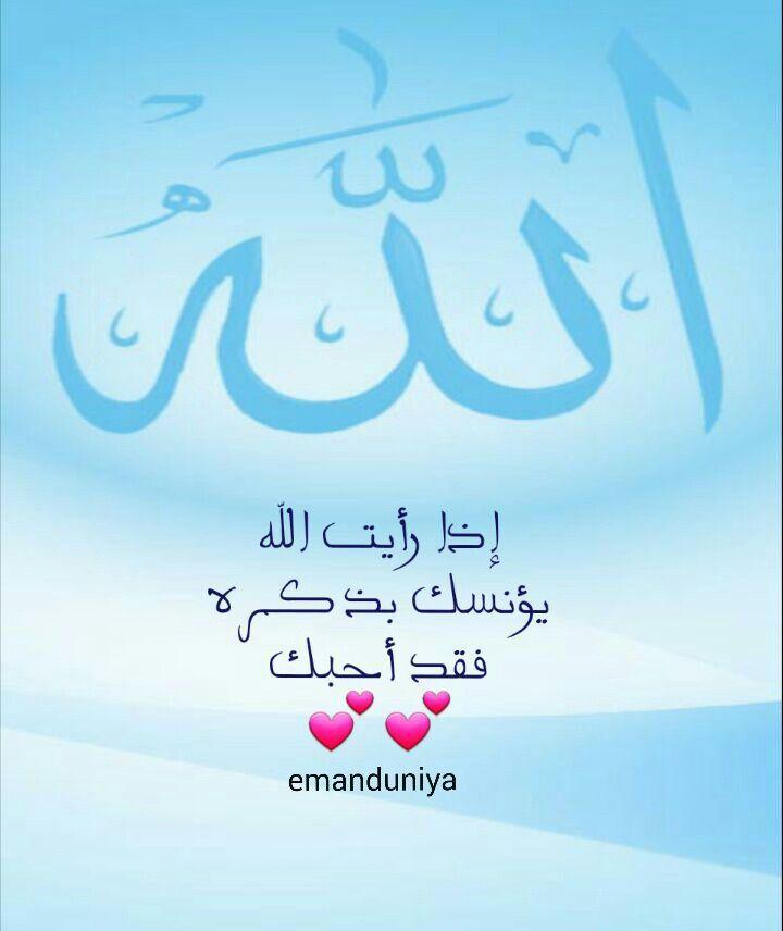 أحبك الله Arabic Calligraphy Calligraphy