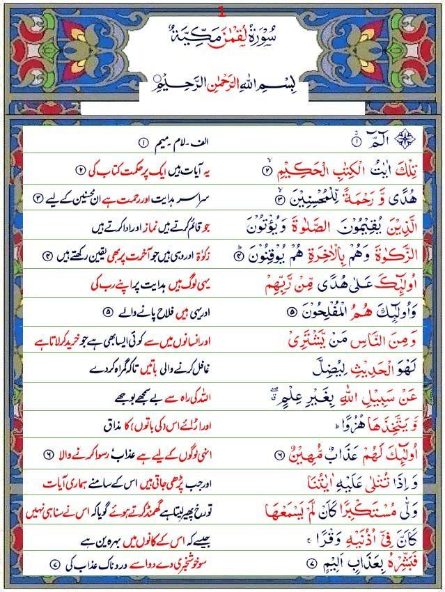 Surah Luqman (Urdu) - Quran O Sunnat   sheraz hashmi   Quran