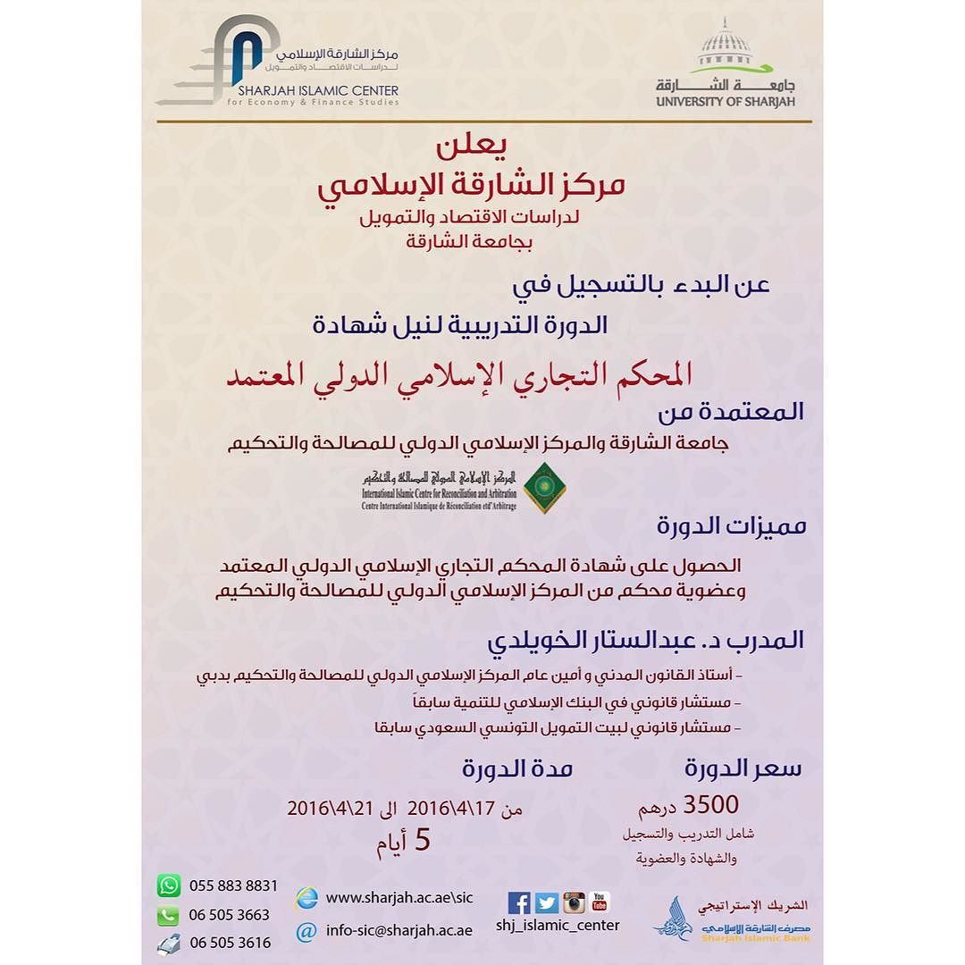 Instagram Photo By مركز الشارقة الاسلامي Apr 10 2016 At 9 01am Utc Instagram Posts Instagram Sharjah