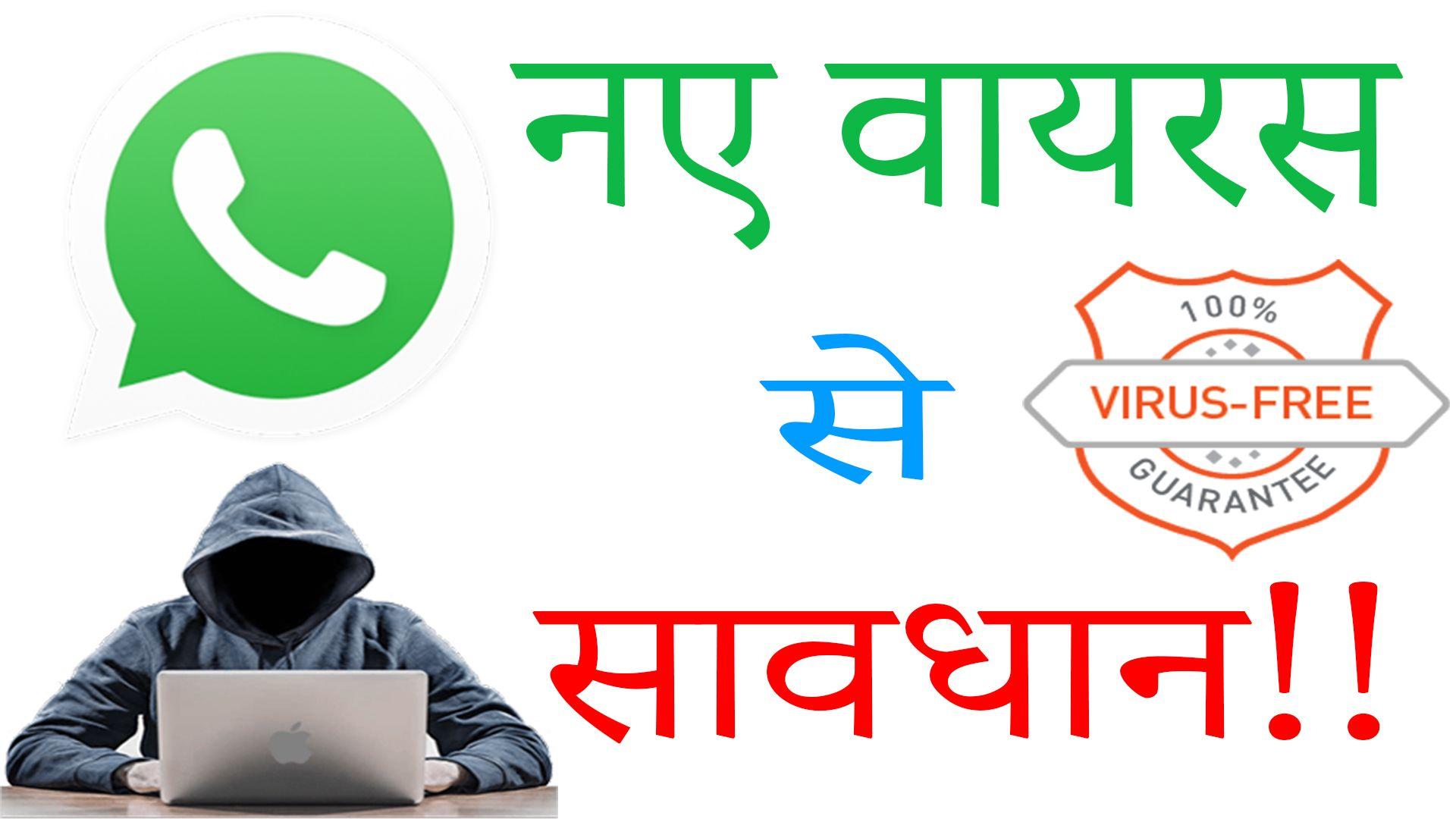 Youtu Be Virus Whatsapp