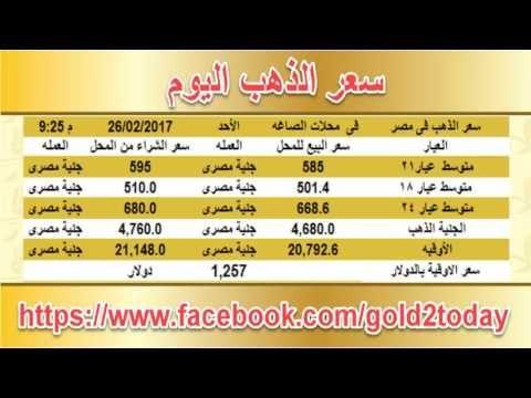 سعر الذهب اليوم في مصر الاحد 26 2 2017 26 فبراير 2017 مقابل الجنيه