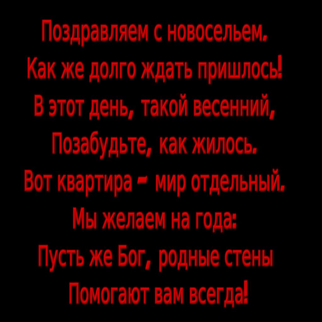С новосельем поздравления на казахском