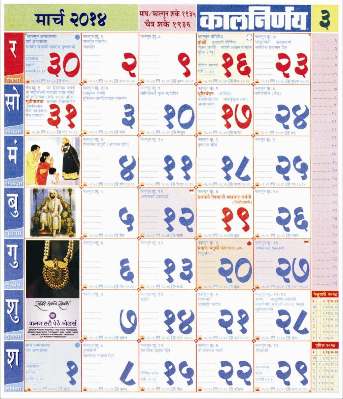 Kalnirnay March 2014 Marathi Calendar Calender 2014 March 2014 Calendar