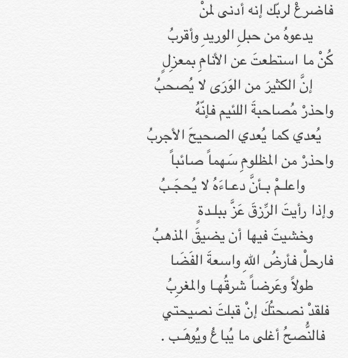 صالح عبدالقدوس من شعراء الدولة العباسية Arabic Words Art Quotes Words