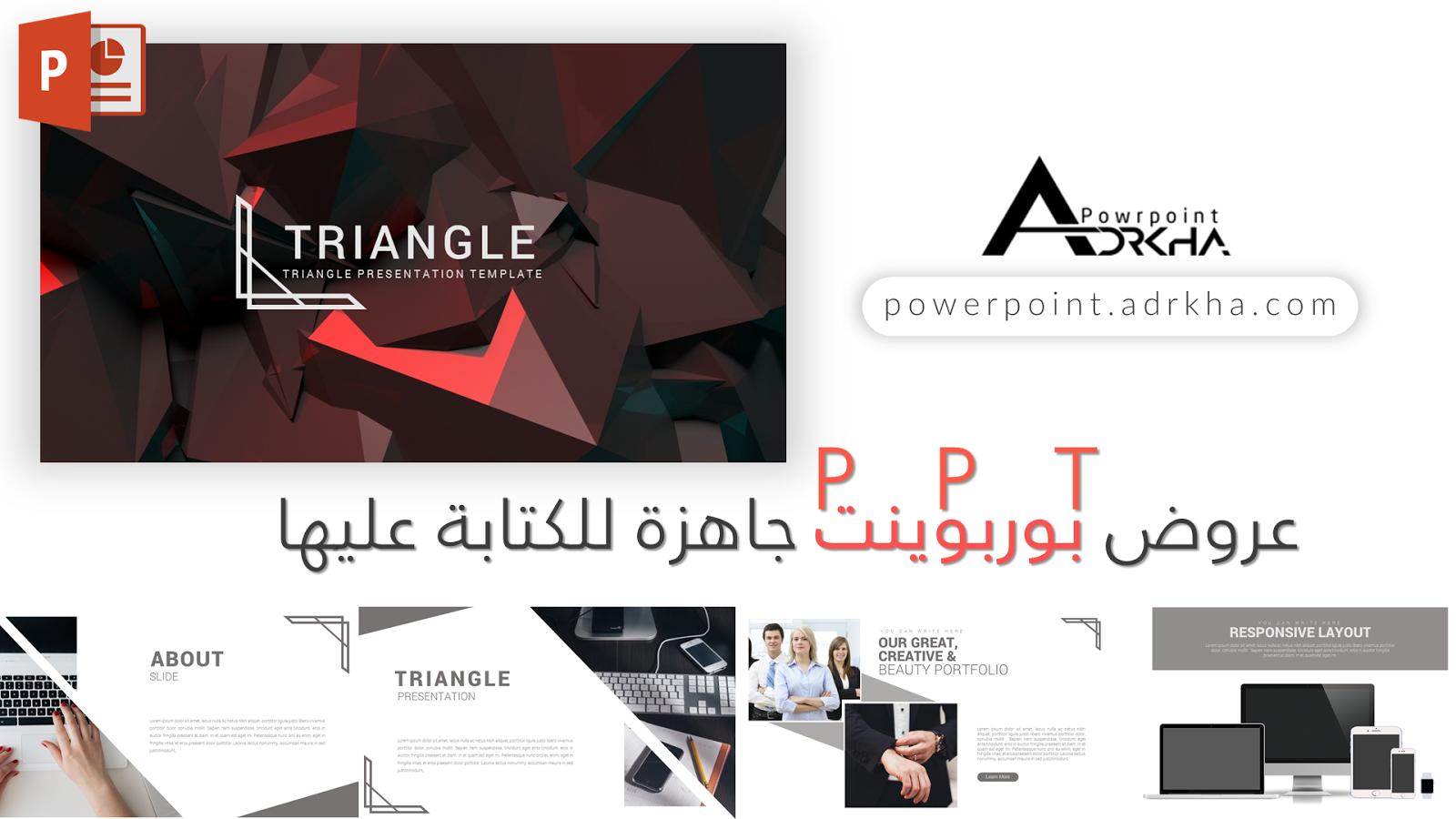 قوالب وعروض بوربوينت جاهزة للكتابة عليها Ppt In 2020 Powerpoint Templates Presentation Templates