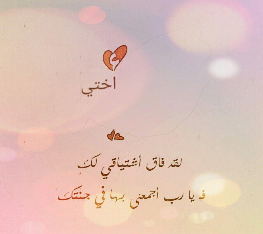 رحمك الله اختي حبيبتي وحشتيني اوووووووي ياحبيبه قلبي Arabic Quotes Prayers Arabic
