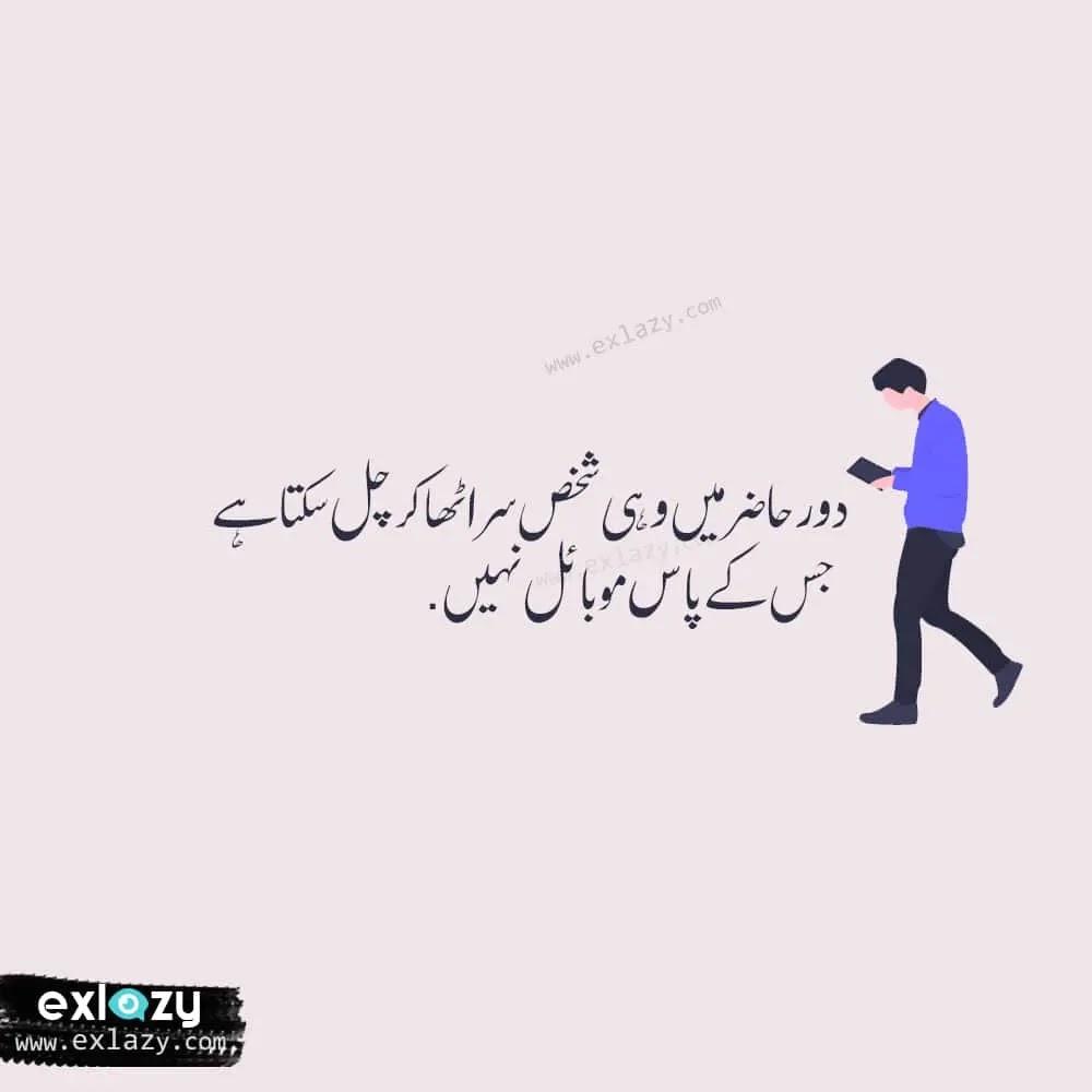 The Best 30 Funny Urdu Quotes Jokes Jokes Quotes Funny Quotes In Urdu Urdu Funny Quotes