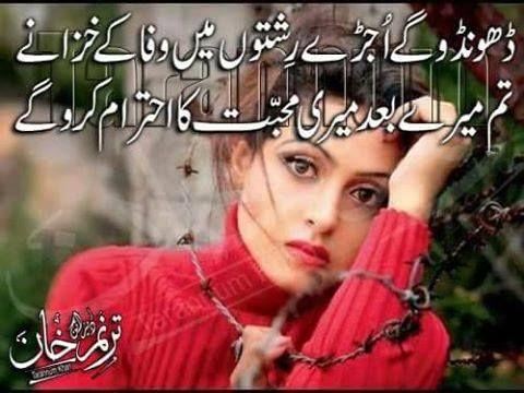 Whatsapp Status In Urdu One Line Whatsapp Status In Urdu