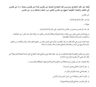 بحث عن مؤسس علم الاجتماع الحديث ابن خلدون نشاة ابن خلدون وحياته Math Blog Posts Blog