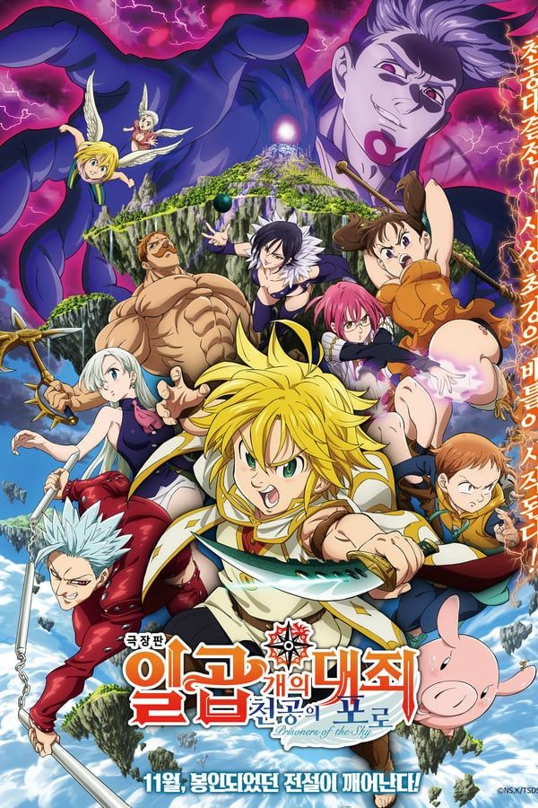 The Seven Deadly Sins Prisoners of the Sky FILM STREAMING