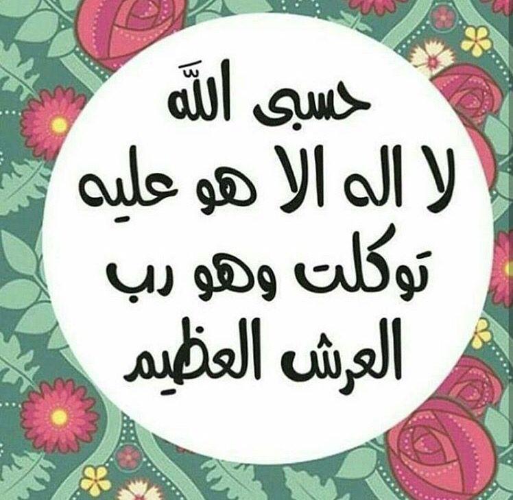 حسبي الله لا اله الا هو عليه توكلت وهو رب العرش العظيم Islamic Art Calligraphy Islam Allah