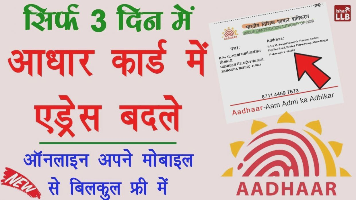 9 Online Aadhar Card Name Change After Marriage Aadhar Card After Marriage Cards