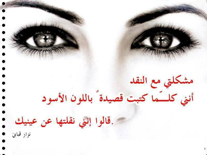 نزار قباني Words Poetry Sayings