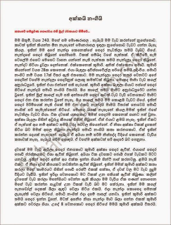 Srilankan wal