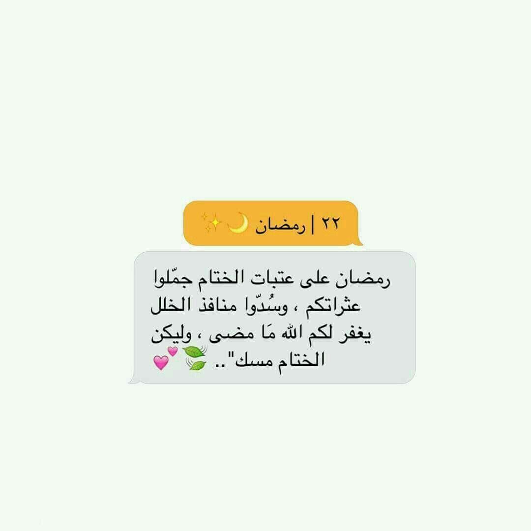 Pin By Israa Said On رمضان Ramadan Quotes Ramadan Day Ramadan Prayer