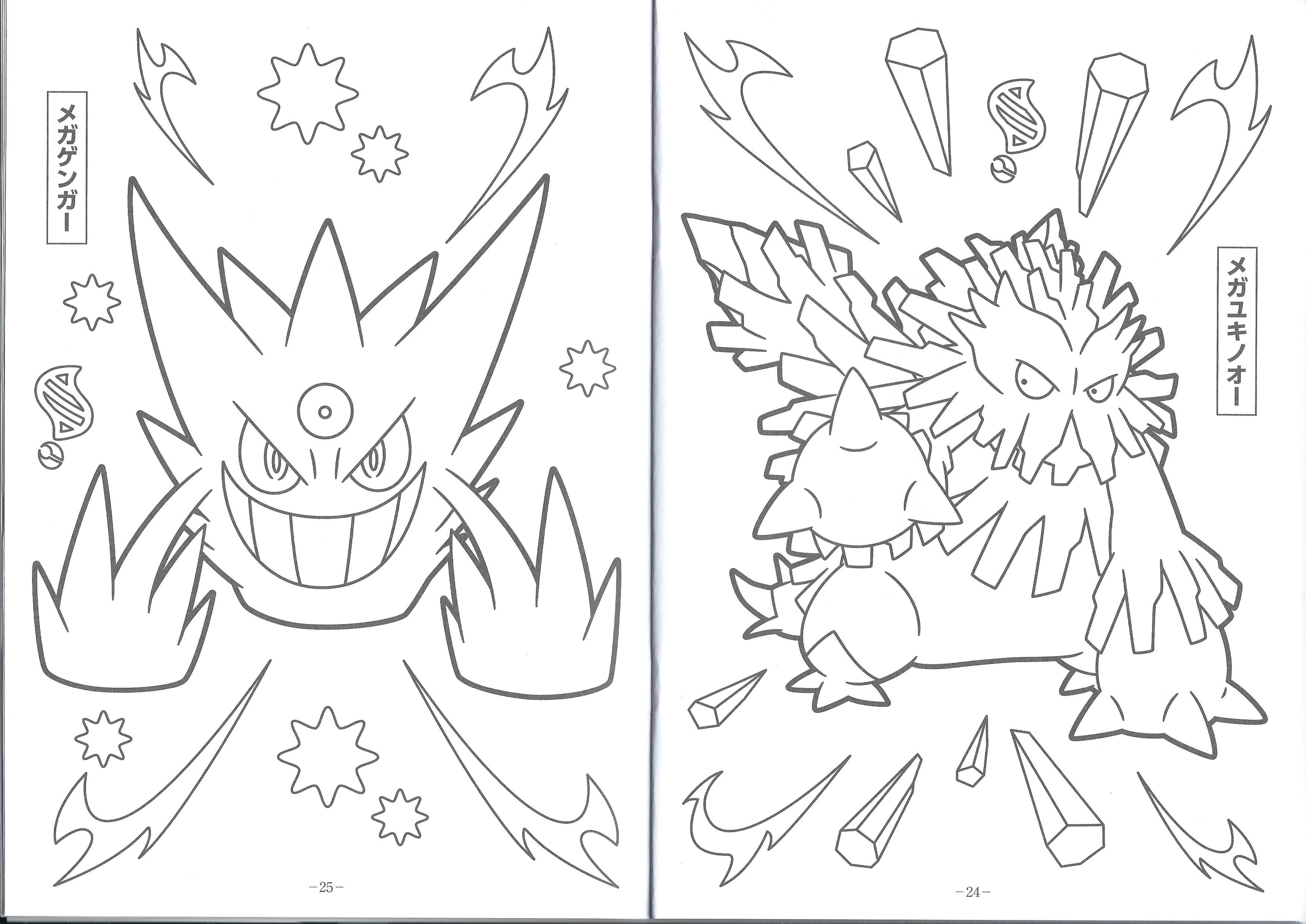 Pin By Leia Bess On Color Pokemon Evolutions Chains Evolved Forms
