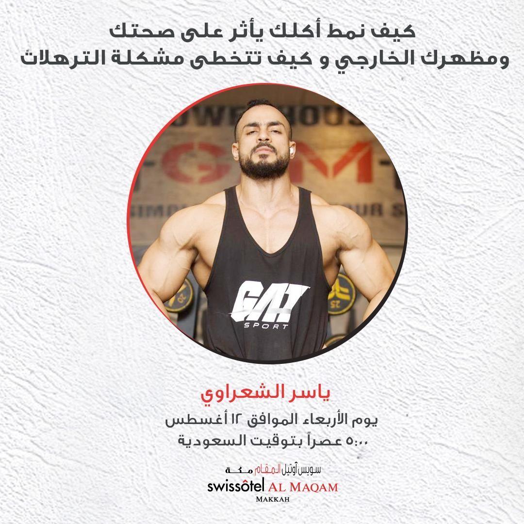 بث مباشر Makkah Mens Tops Tank Man