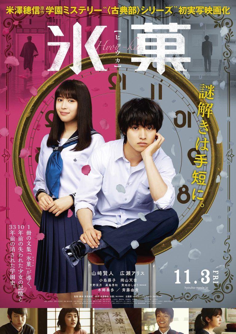 Hyouka Forbidden Secrets / 氷菓 [2017] Japanese Movie
