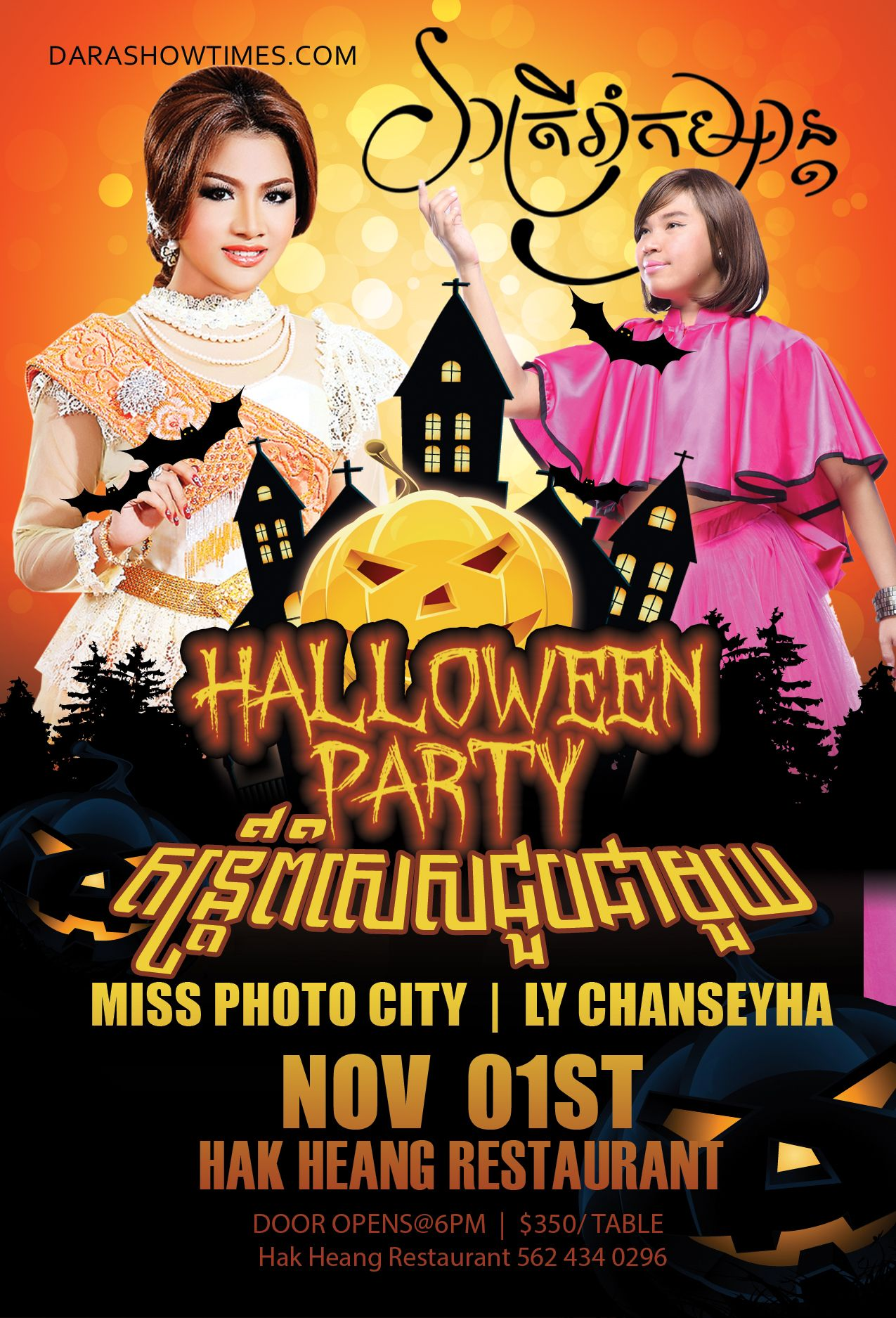 Halloween Party at the HAK HEANG Restaurant With Miss Photo City ...