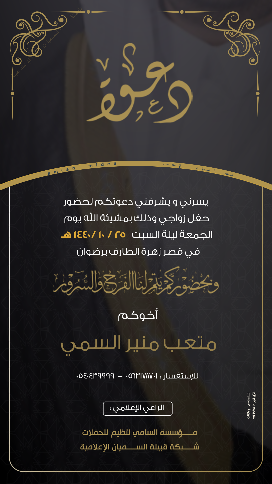 دعوة زواج Wedding Logo Design Digital Wedding Invitations Design Floral Cards Design