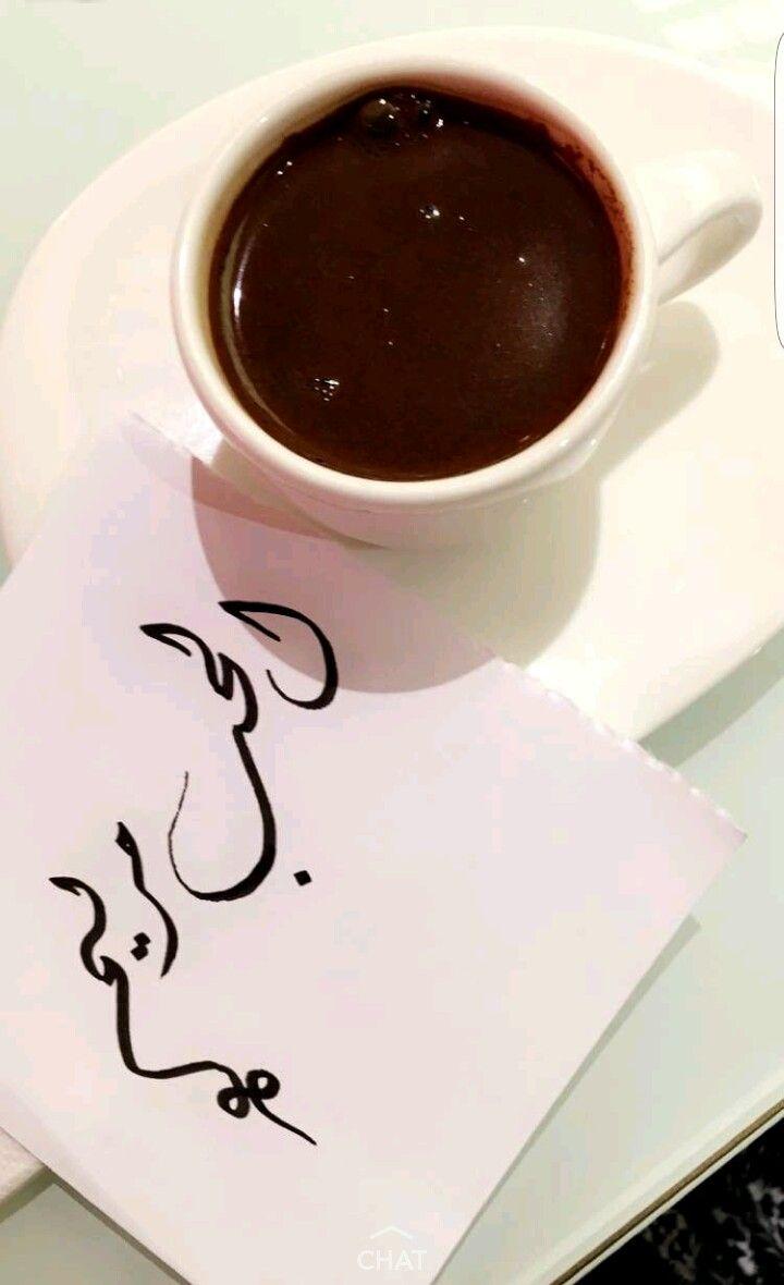 الحب مريم خط خطي محاولة ديواني قهوه قهوتي فنجان Calligraphy Name Happy Birthday Cards Card Design