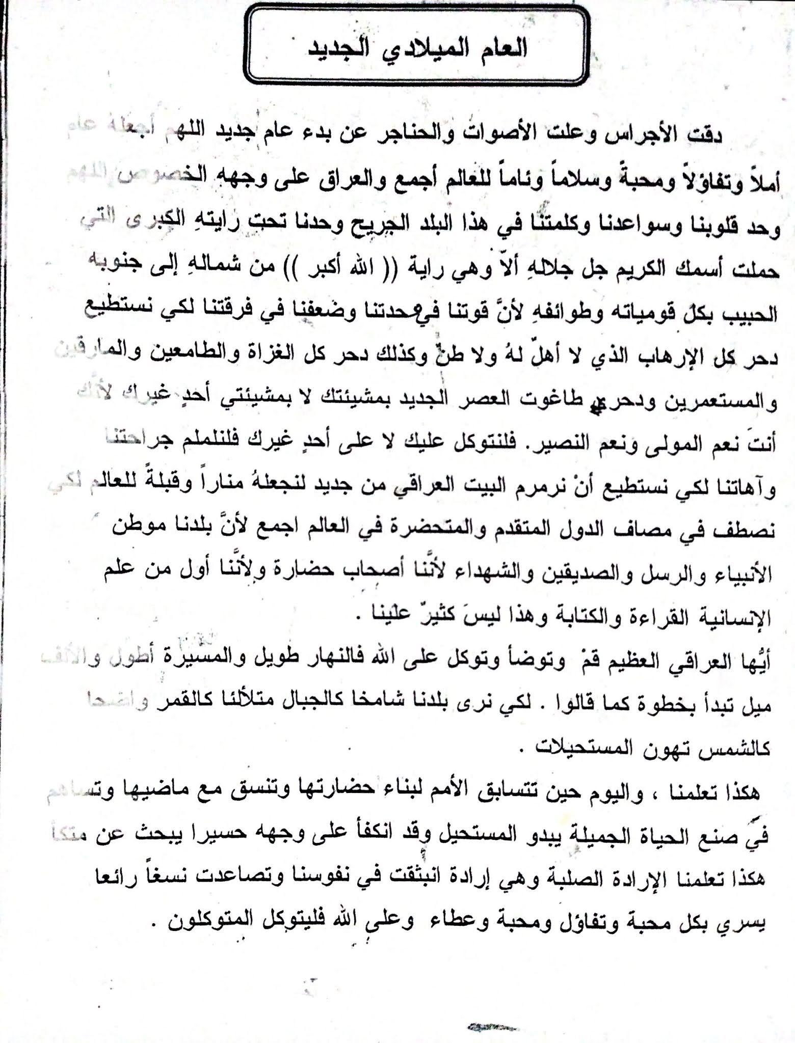 انشاء عن العام الجديد انشاء لغة عربية العام الميلادي الجديد انشاء سنة جديده اهلا بكم متابعي موقع وقناة الاستاذ احمد مهدي شلال في هذا الم In 2021 Math Blog Posts Blog