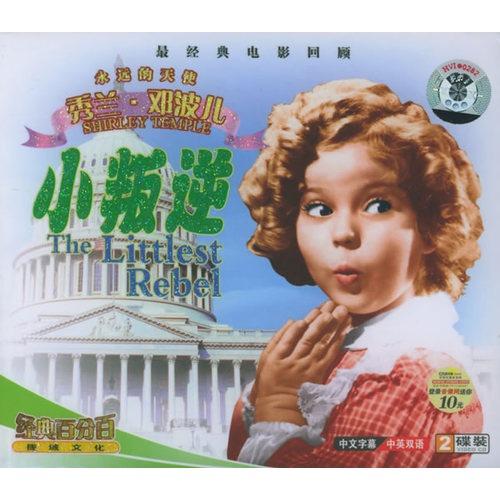 秀兰邓波儿电影《小叛逆》中国版光碟封面