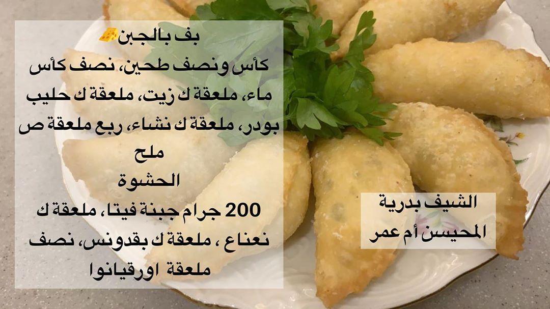 الشيف بدرية المحيسن On Instagram بف البف Food Vegetables Sweet