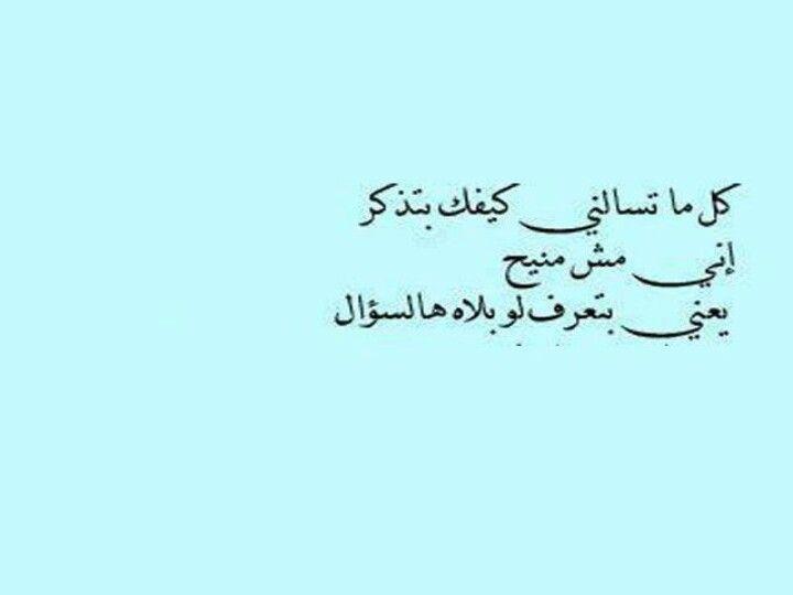 زياد الرحباني Inspirational Words Cool Words Literature Quotes