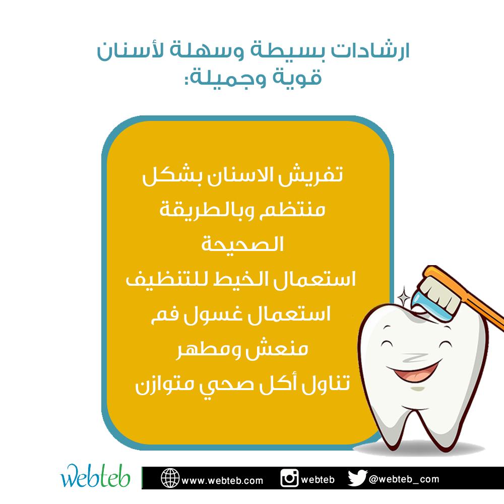 اسنان قوية وصحة صحة اللثة رائحة الفم Enamel Pins Enamel