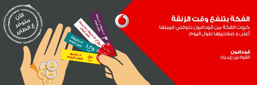 كروت فودافون فكة 2015 بعد التعديل Vodafone Faka Cards Offer Convenience Store Products Playbill