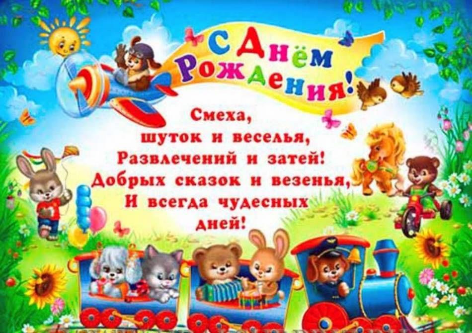 """Картинки """"С Днем Рождения, детский сад"""" (35 фото ..."""