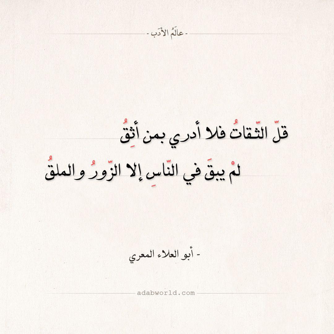 شعر أبو العلاء المعري قل الث قات فما أدري بمن أثق عالم الأدب Arabic Calligraphy Calligraphy