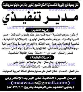 وظائف خاليه السعوديه وظائف جمعية مأوى الخيرية Math Blog Blog Posts