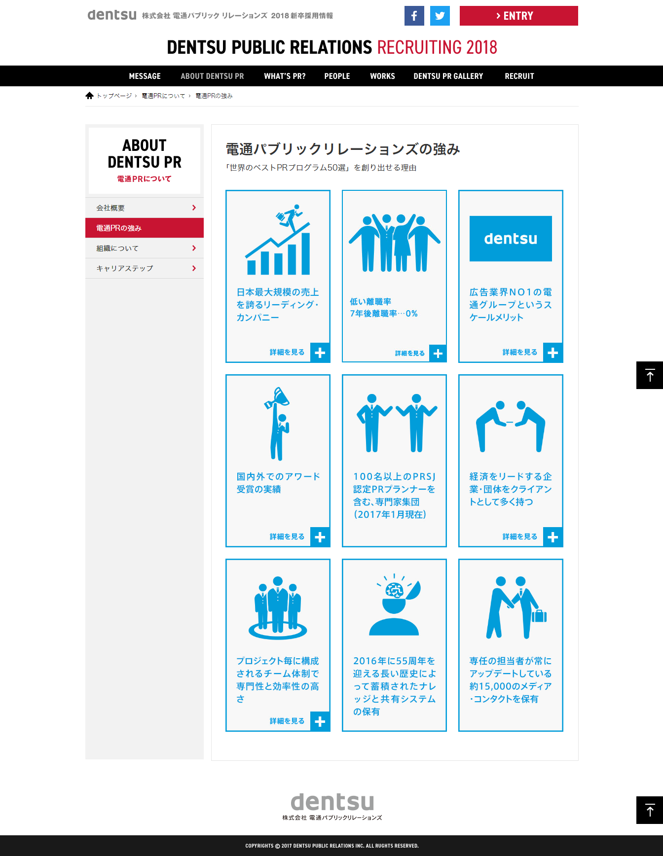 http://dentsu-pr-recruit.jp/about/advantage/